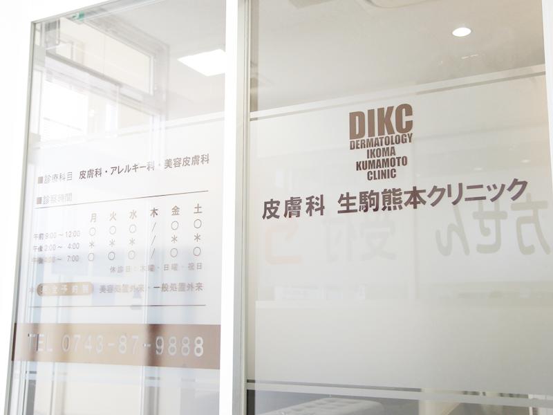 皮膚科生駒熊本クリニックの皮膚科診療